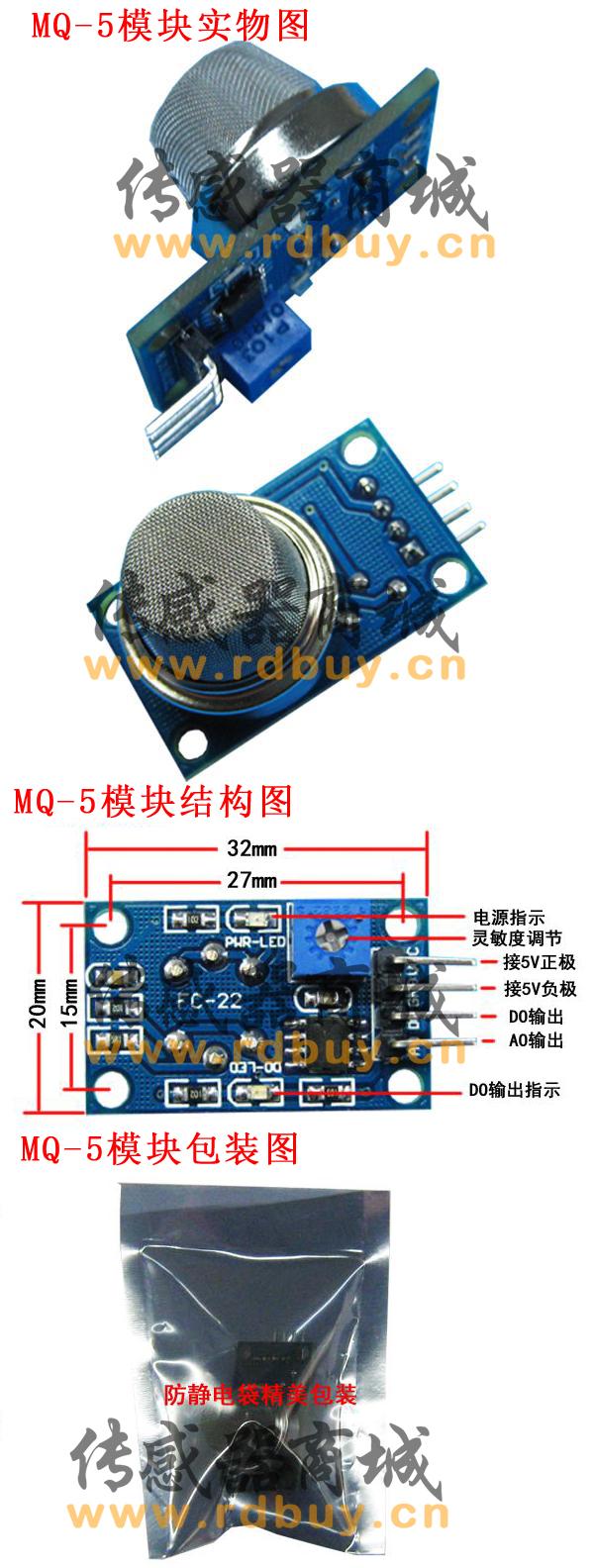 特价供应 MQ-5模块 天然气 液化气 煤气 甲烷烟雾传感器